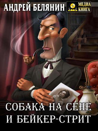 Андрей Белянин, Собака на сене и Бейкер-стрит