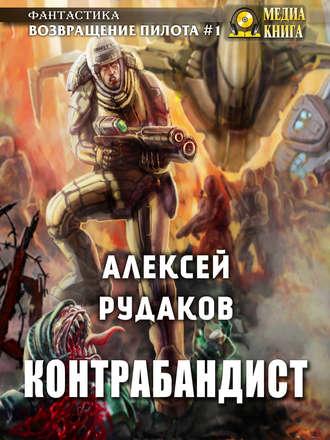 Алексей Рудаков, Контрабандист