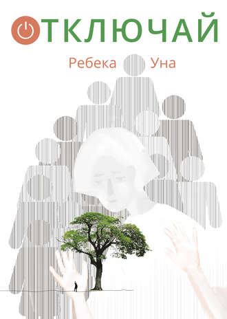 Ребека Уна, Отключай