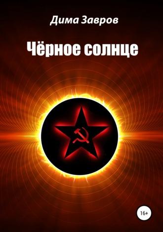 Дима Завров, Чёрное солнце