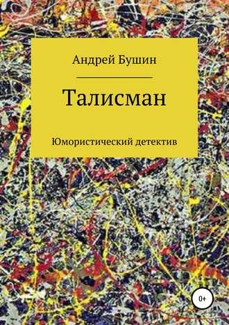 Андрей Бушин, Талисман. Юмористический детектив