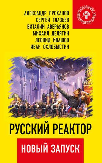 Иван Охлобыстин, Александр Проханов, Русский реактор. Новый запуск