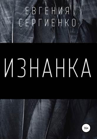 Евгения Сергиенко, Изнанка