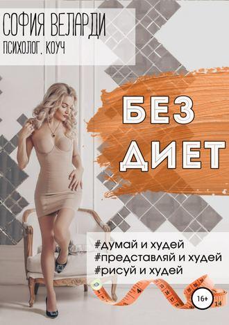 София Веларди, Без диет