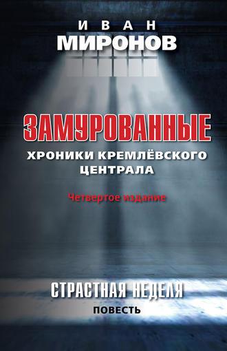 Иван Миронов, Замурованные. Хроники Кремлевского централа