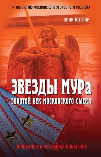 Эрик Котляр, Звезды МУРа. Золотой век московского сыска