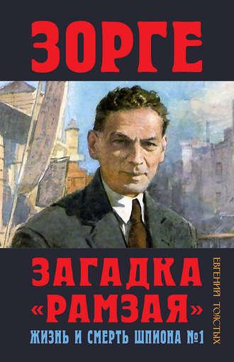 Евгений Толстых, Зорге. Загадка «Рамзая». Жизнь и смерть шпиона