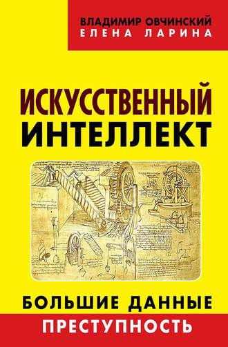 Елена Ларина, Владимир Овчинский, Искусственный интеллект. Большие данные. Преступность