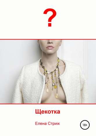 Елена Стриж, Щекотка
