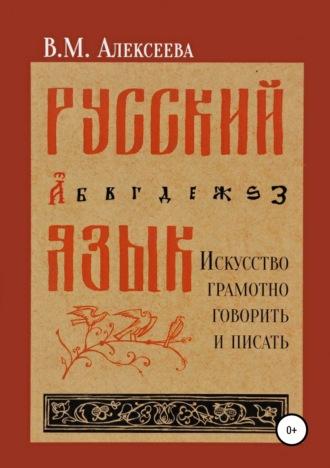 Виктория Алексеева, Русский язык. Искусство грамотно говорить и писать