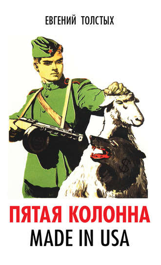 Евгений Толстых, Пятая колонна. Made in USA