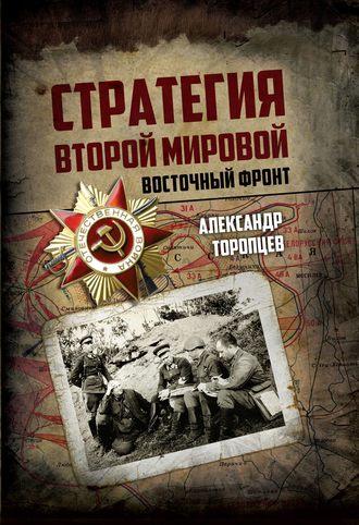 Александр Торопцев, Стратегия Второй мировой. Восточный фронт