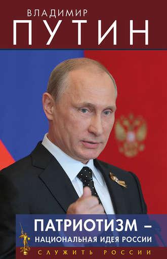 Владимир Путин, Патриотизм – национальная идея России