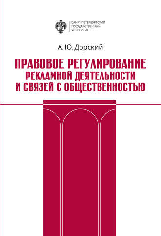 Андрей Дорский, Правовое регулирование рекламной деятельности и связей с общественностью