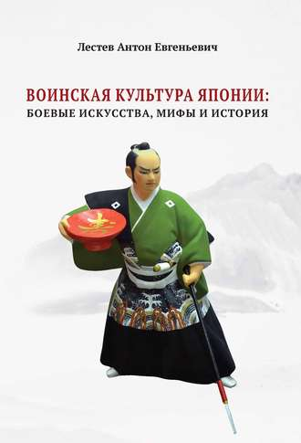 Антон Лестев, Воинская культура Японии. Боевые искусства, мифы и история
