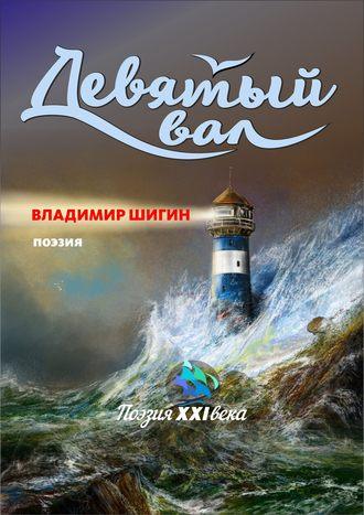 Владимир Шигин, Девятый вал (сборник)