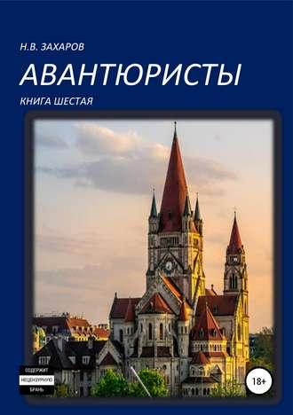 Николай Захаров, Авантюристы. Книга 6