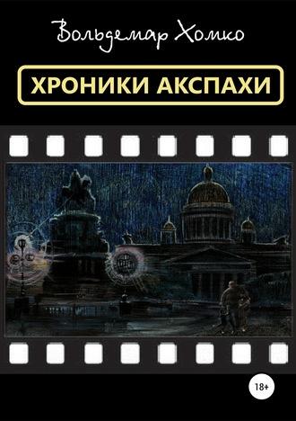 Вольдемар Хомко, Хроники Акспахи