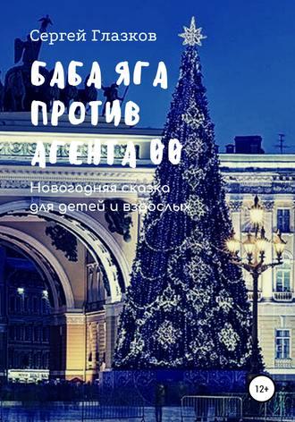 Сергей Глазков, Баба Яга против Агента 00