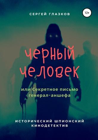 Сергей Глазков, Черный человек, или Секретное письмо генерал-аншефа