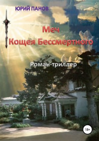 Юрий Панов, Меч Кощея Бессмертного