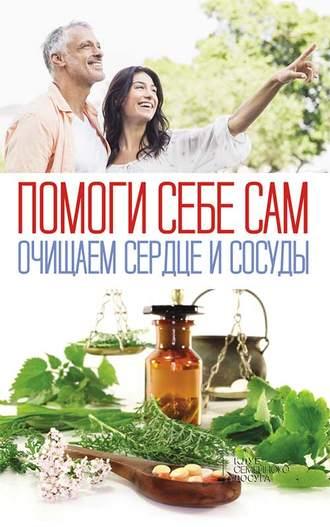 Сборник, Ольга Шелест, Помоги себе сам. Очищаем сердце и сосуды