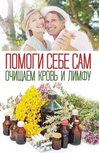 Сборник, Ольга Шелест, Помоги себе сам. Очищаем кровь и лимфу