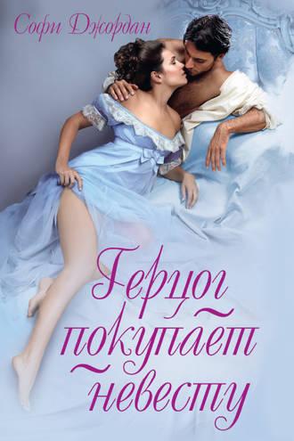 Софи Джордан, Герцог покупает невесту