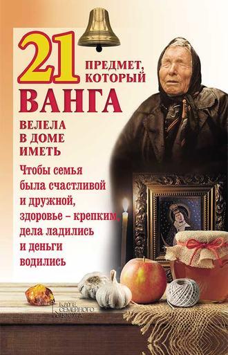 Юрий Пернатьев, 21 предмет, который Ванга велела в доме иметь