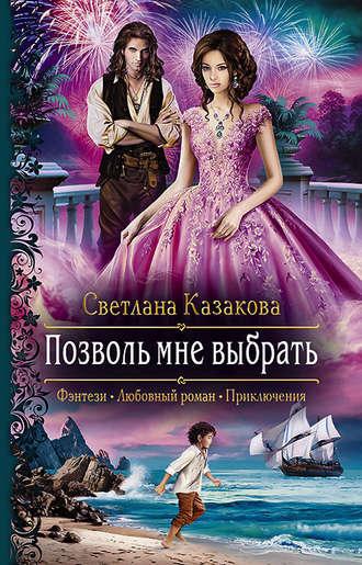 Светлана Казакова, Позволь мне выбрать