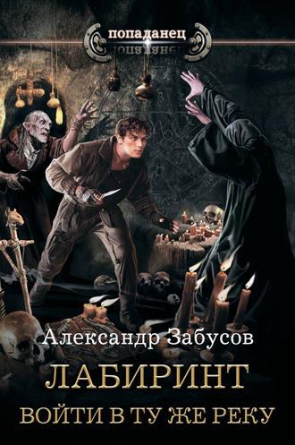 Александр Забусов, Лабиринт. Войти в ту же реку