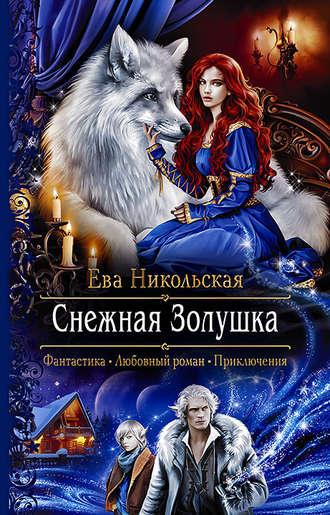 Ева Никольская, Снежная Золушка