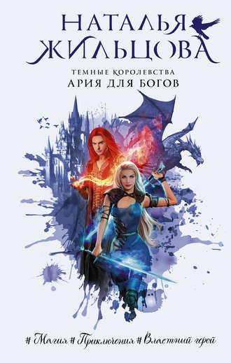 Наталья Жильцова, Ария для богов