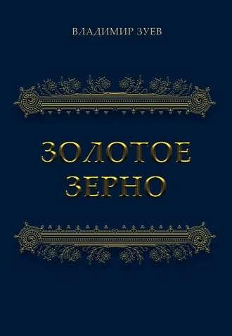 Владимир Зуев, Золотое зерно