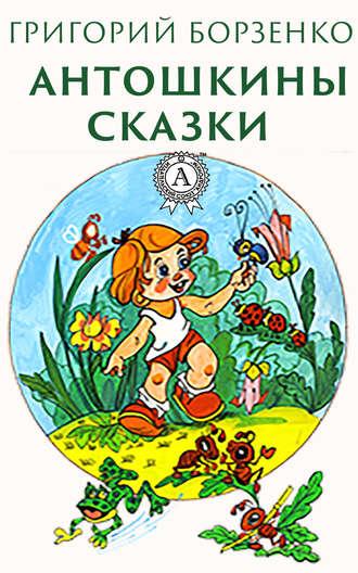 Григорий Борзенко, Антошкины сказки