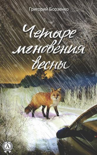 Григорий Борзенко, Четыре мгновения весны