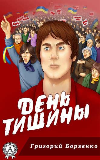Григорий Борзенко, День тишины
