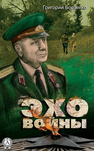 Григорий Борзенко, Эхо войны