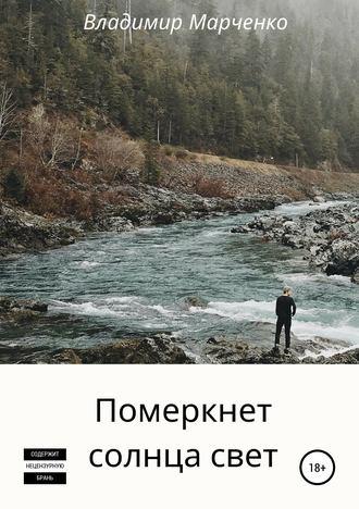 Владимир Марченко, Померкнет солнца свет