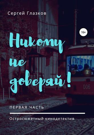 Сергей Глазков, Никому не доверяй!