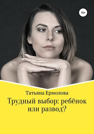 Татьяна Ермолова, Трудный выбор: ребенок или развод?