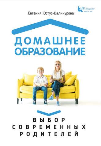 Евгения Юстус-Валинурова, Домашнее образование. Выбор современных родителей