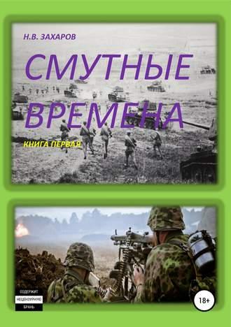 Николай Захаров, Смутные времена. Книга 1