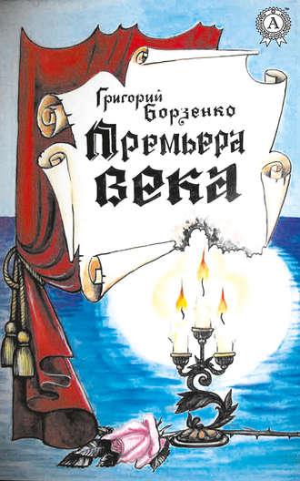 Григорий Борзенко, Премьера века