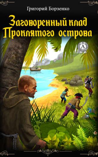 Григорий Борзенко, Заговоренный клад Проклятого острова