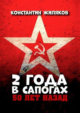 Константин Жиляков, 2года всапогах. 45 лет назад