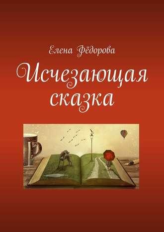 Елена Федорова, Исчезающая сказка