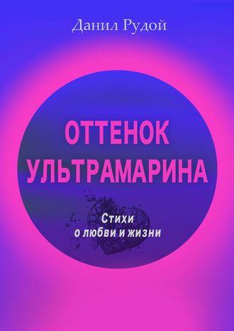 Данил Рудой, Оттенок ультрамарина