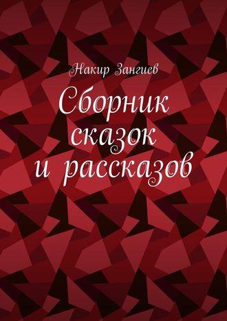 Накир Зангиев, Сборник сказок ирассказов