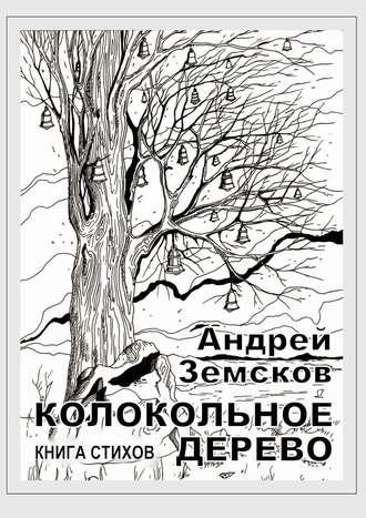 Андрей Земсков, Колокольное дерево. Книга стихов